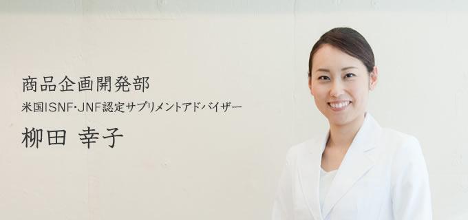 柳田幸子プロフィール